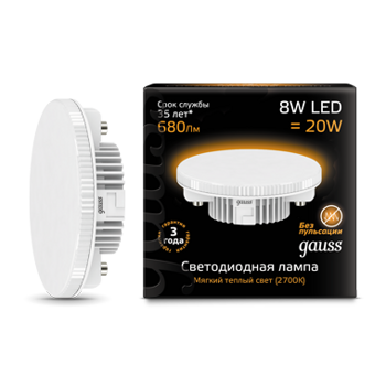 Лампа Gauss LED GX53 8W 2700K